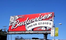 Korean billboard for Budweiser